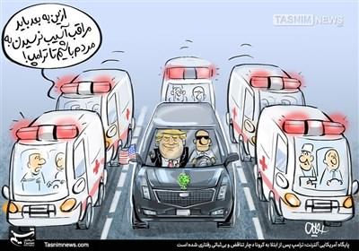 کاریکاتور/ اسکورت دیوانه!