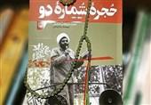 """رونمایی از کتاب رضا یزدانی/ هیچ نکته گزافی در """"حجره شماره 2"""" گفته نشده است"""