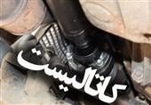 لزوم تدوین آییننامه الزام خودروسازها به استفاده از کاتالیست ایرانی