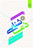 """کتاب """"دعاشناسی با تکیه بر آیات و روایات"""" منتشر شد"""