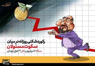 کاریکاتور/ رکوردشکنیهایروزانه در میانسکوتمسئولان / سکه 16میلیون دلار 31هزار تومان