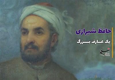 حافظ شیرازی؛ یک عارف بزرگ