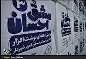 """18غرفه پویش ملی """"مشق احسان"""" در استان مرکزی راهاندازی شد"""