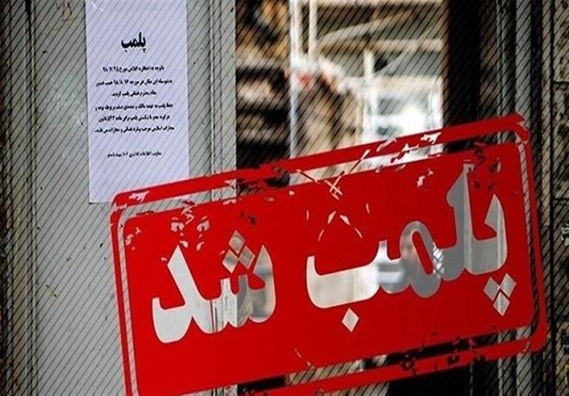 43 واحد صنفی متخلف در استان البرز پلمب شد