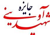 297 فیلم مستند برای دستیابی به جایزه شهید آوینی رقابت میکنند