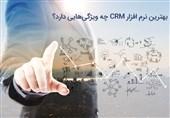 بهترین نرم افزار CRM چه ویژگی هایی دارد؟