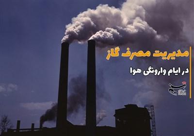 تأثیرِ میزان مصرف گازِ خانگی در کاهش آلودگی هوا