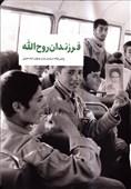 """""""فرزندان روحالله"""" به روایت تصویر"""