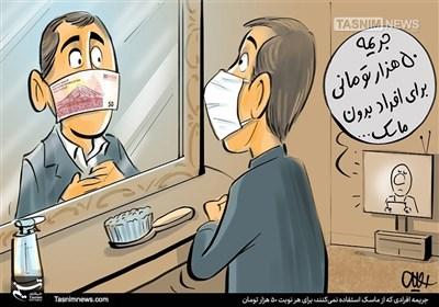 کاریکاتور/ ارزش سلامتی با ماسک!
