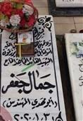 حشد شعبی طرح تخریب مقبره شهید ابو مهدی المهندس را ناکام گذاشت