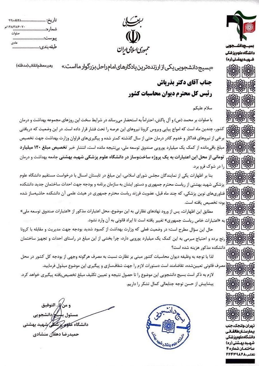 دانشگاه علوم پزشکی شهید بهشتی , بهداشت و درمان , مهرداد بذرپاش ,
