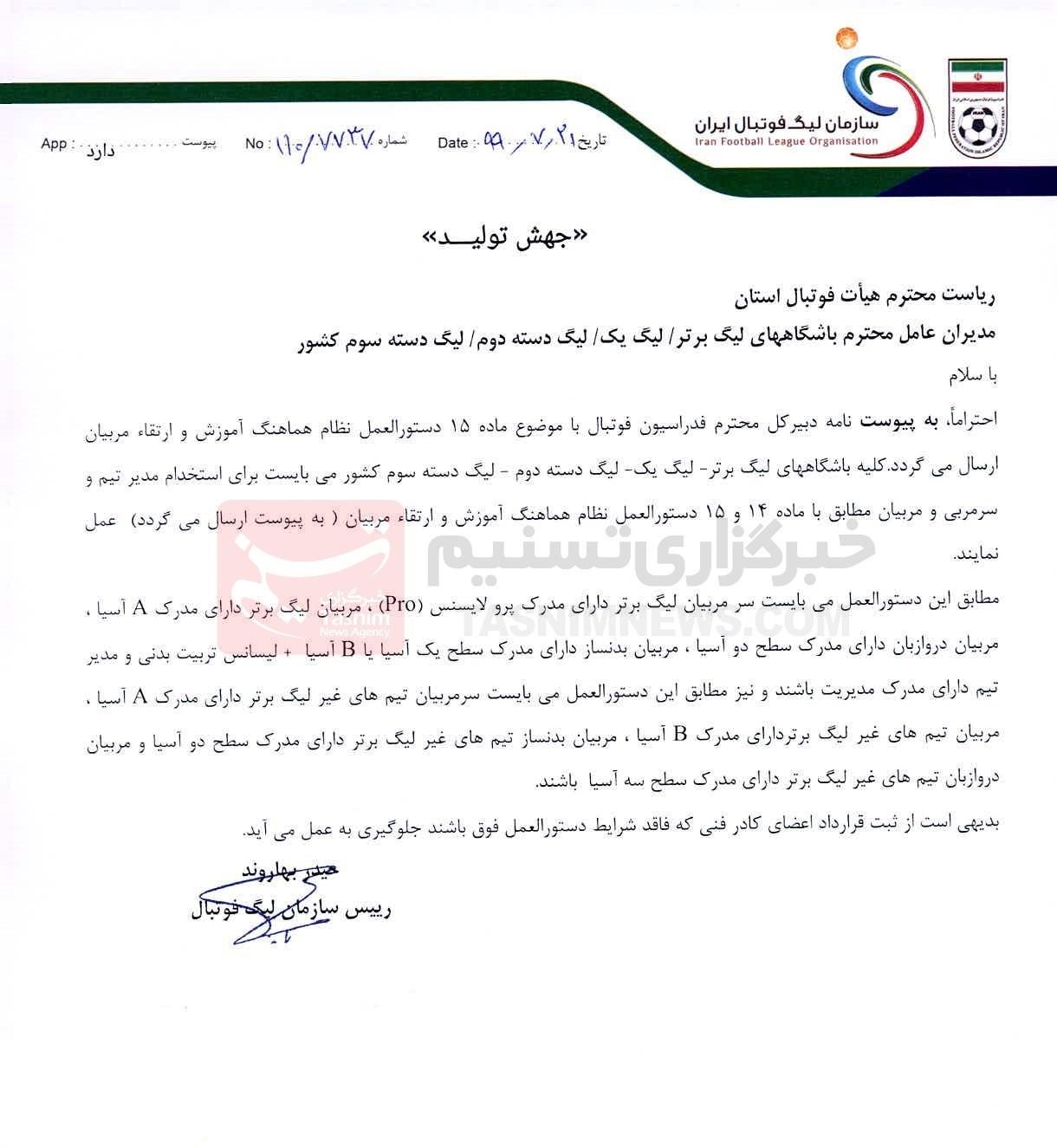 لیگ برتر فوتبال , سازمان لیگ فوتبال ایران , فدراسیون فوتبال , فوتبال ,