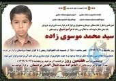 """روایت مدیر مدرسه """"محمد"""" از ماجرای خودکشی"""