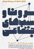 """جشنواره """"کرونا و آسیبهای اجتماعی"""" برگزار میشود"""