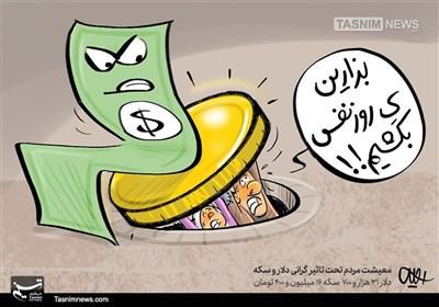 کاریکاتور/ معیشت مردم تحت تاثیر گرانی دلار و سکه