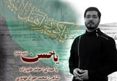 حامد علیزاده نماهنگی ویژه برای امام حسن (ع) منتشر کرد+فیلم