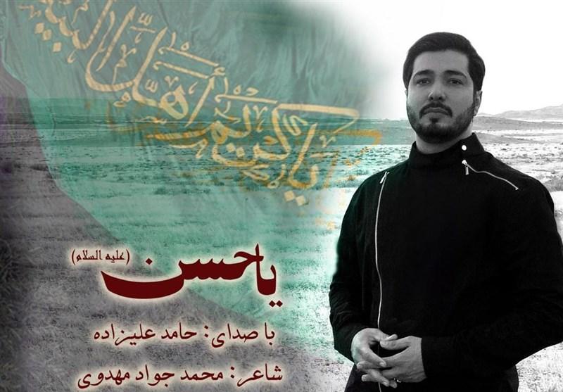 نماهنگ «یا حسن» را در شب شهادت امام حسن علیهسلام بشنوید