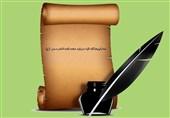 سه زاویه نگاه تازه درباره عهدنامه امام حسن (ع)