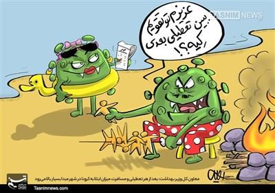 کاریکاتور/ کرونا، دوستدارِ تعطیلات!
