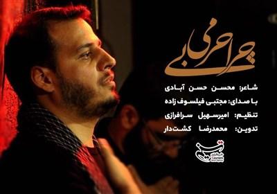 """نماهنگ """"چرا بیحرمی"""" به مناسبت شهادت امام حسن (ع) منتشر شد"""
