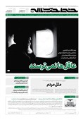 خط حزبالله 258| فتوای رهبر انقلاب درباره کسب درآمد از طریق سبدگردانی در بورس