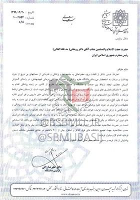 139907241323496321444393 - ماجرای شبهات هیئت علمی شدن دختر رئیسجمهور/ اسناد پرداخت ۱۲۰ میلیاردی به دانشگاه علوم پزشکی شهید بهشتی