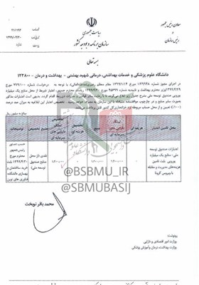 139907241324454821444453 - ماجرای شبهات هیئت علمی شدن دختر رئیسجمهور/ اسناد پرداخت ۱۲۰ میلیاردی به دانشگاه علوم پزشکی شهید بهشتی