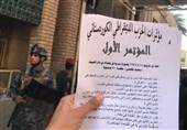 عراق|اولین واکنش حزب دموکرات کردستان به تظاهرات عراقیهای خشمگین