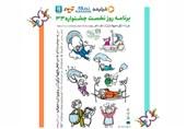 برنامههای روز نخست سیوسومین جشنواره فیلمهای کودکان و نوجوانان اعلام شد