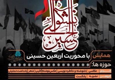 """معرفی ۱۸ اثر برگزیده همایش """"نشکوا الی الحسین"""""""
