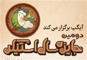 """فراخوان دومین دوره از جایزه سال """"استیکر"""" منتشر شد"""