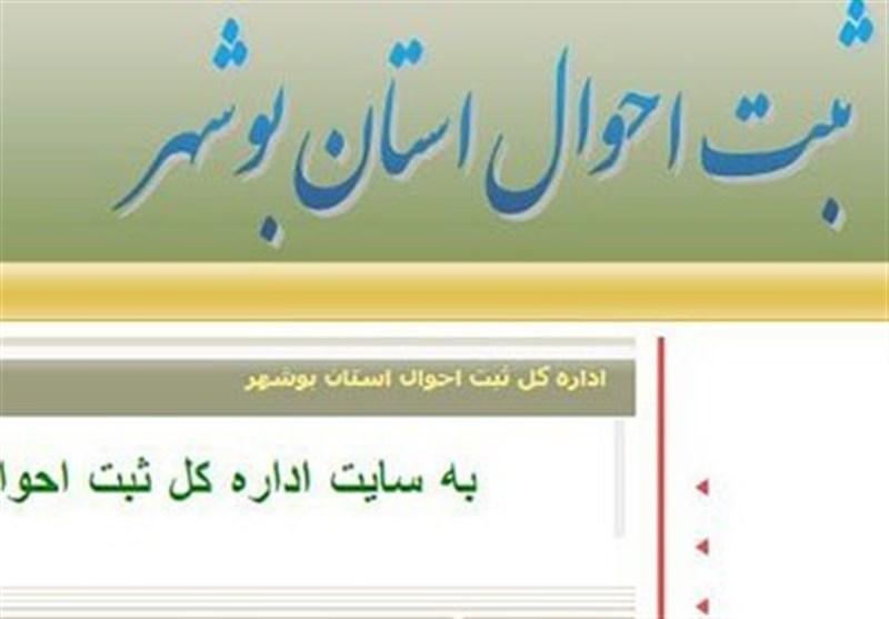 جزئیات هک سایت ثبت احوال بوشهر / انگیزه هکر هنوز مشخص نیست