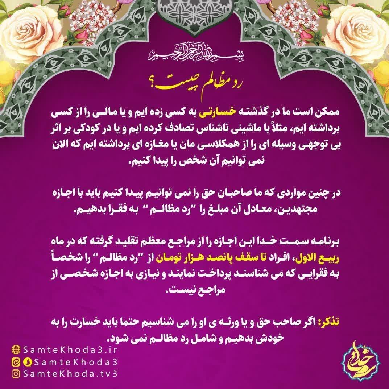 مراجع عظام , حجت الاسلام حسینی قمی ,