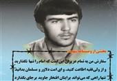 جاودانهها| «محمد مهدی بهراملو»؛ شهید شاخص سال ناجا در همدان را بیشتر بشناسیم