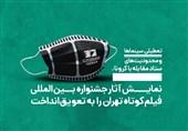 2 خبر از جشنواره فیلم کوتاه تهران / از معرفی هیأت انتخاب پویانمایی تا تعویق جشنواره