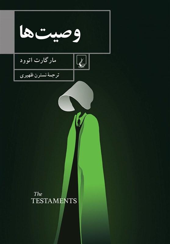 كتاب،منتشر،نديمه،سرگذشت،ققنوس،نشر،ترجمه