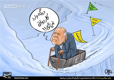 کاریکاتور/ پایان سراشیبی خدمت! مرد همیشه وزیر: دیگر وارد کار دولتی نمیشوم!