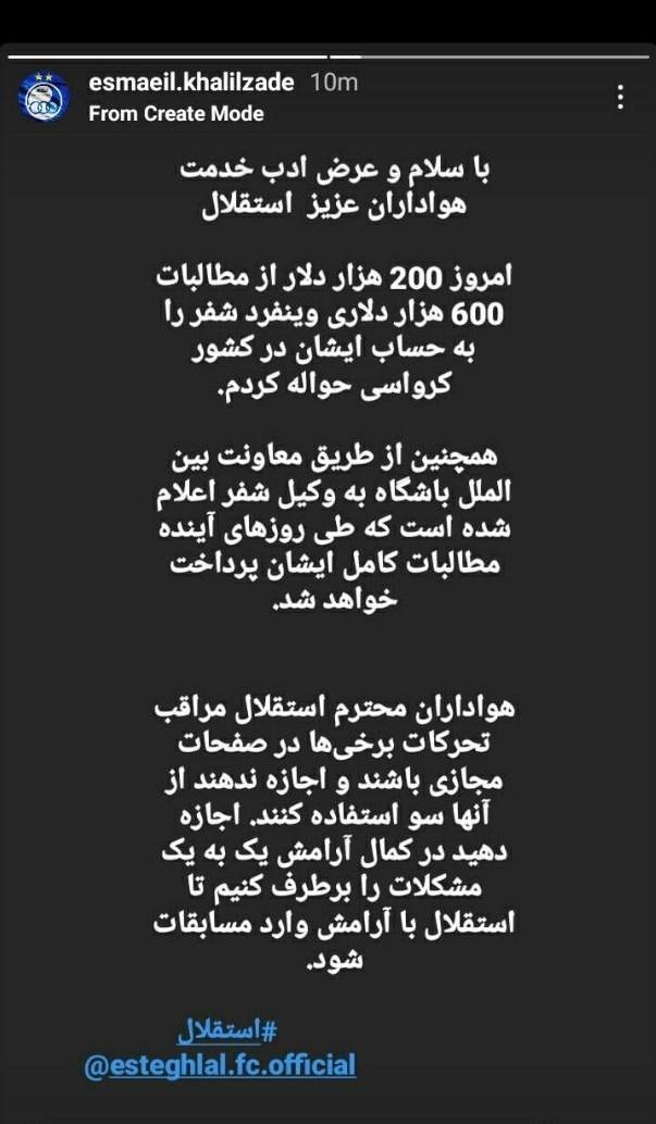 تیم فوتبال استقلال , اسماعیل خلیلزاده , وینفرد شفر ,