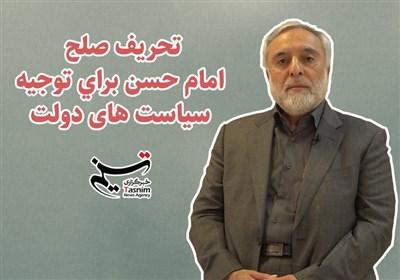 تحریف صلح امام حسن برای توجیه سیاست های دولت