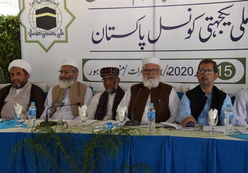 ملی یکجہتی کونسل پاکستان کا سربراہی اجلاس/ فلسطین اور کشمیرکے ساتھ اظہار یکجہتی