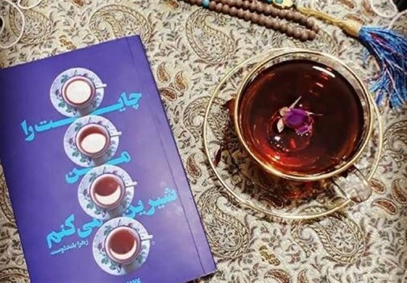 چاپ هفتم «چایت را من شیرین میکنم» در بازار کتاب
