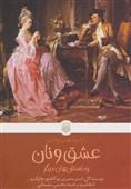 «عشق و نان»؛ داستانی خواندنی از «شکسپیر سوئد»