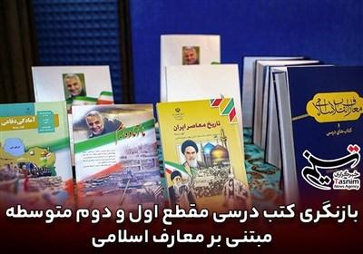 بازنگری کتب درسی مقطع اول و دوم متوسطه مبتنی بر معارف اسلامی