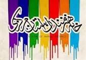 """واکنش خانه هنرمندان استان مرکزی به ایجاد """"خانه بدلی""""/ برخی جریانات غیرقانونی از نام این مجموعه استفاده کردهاند"""
