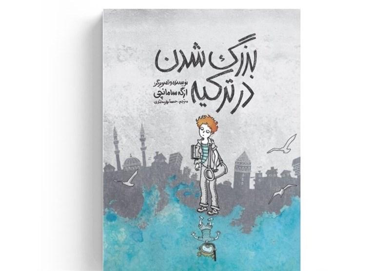 «بزرگ شدن در ترکیه» روانه بازار کتاب شد