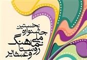 نخستین جشنواره ملی نماهنگ روستا و عشایر در چهارمحال و بختیاری برگزار میشود