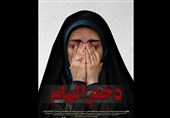 """تلویزیون برای ماه رمضان سریال پلیسی میسازد/ چرا """"دختر الهام"""" پخش نشد؟"""