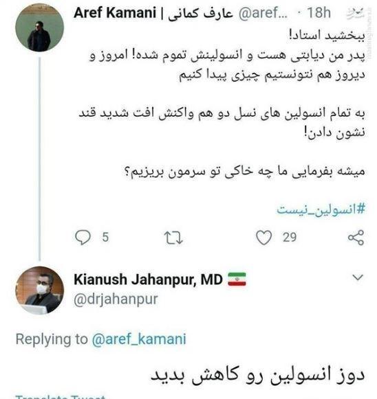 وزارت بهداشت , توییتر | توئیتر ,