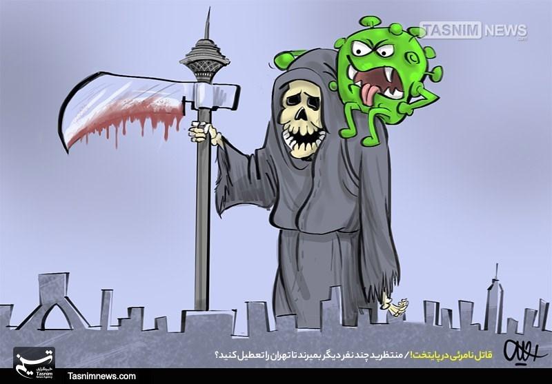 کاریکاتور/ قاتل نامرئی در پایتخت! / منتظرید چند نفر دیگر بمیرند تا تهران را تعطیل کنید؟