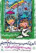 دومین جشنواره نقاشی کودکان تهران آنلاین برگزار میشود